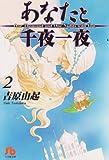 あなたと千夜一夜 (2) (小学館文庫)