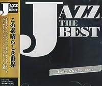 ジャズ ザ ベスト 男性ヴォーカル この素晴らしき世界 FX-1073