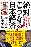 絶対こうなる!日本経済 2時間でいまがわかる!