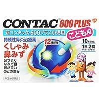 【指定第2類医薬品】新コンタック600プラス小児用 10カプセル