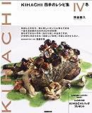 KIHACHI四季のレシピ集 (4) 冬