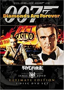 『007 ダイヤモンドは永遠に』(1971年)
