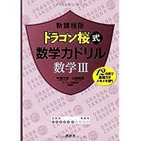 新課程版 ドラゴン桜式 数学力ドリル 数学3 (KS一般書)