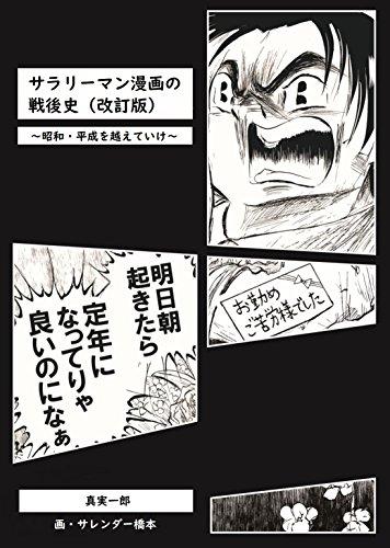 サラリーマン漫画の戦後史(改訂版): 昭和・平成を越えていけ