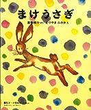 まけうさぎ (新日本出版社の絵本)