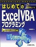 TECHNICAL MASTER はじめてのExcelVBAプログラミング2000/2002対応 (テクニカルマスターシリーズ)