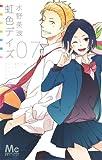 虹色デイズ 7 (マーガレットコミックス)