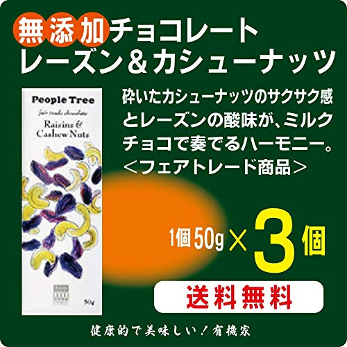 無添加チョコレート・レーズン&カシューナッツ50g×3個★ネコポス便で配送★フェアトレード