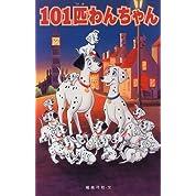 101匹わんちゃん (ディズニーアニメ・ノベライゼーション)