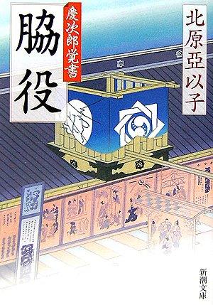 脇役―慶次郎覚書 (新潮文庫)の詳細を見る