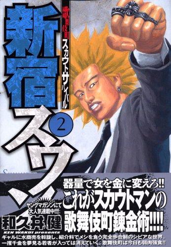 新宿スワン(2) (ヤンマガKCスペシャル)の詳細を見る
