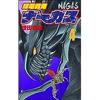 輝竜戦鬼ナーガス (4) (ぶんか社コミックス)