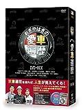 おぎやはぎの愛車遍歴 NO CAR, NO LIFE! DVD-BOX[DVD]