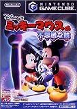 ミッキーマウスの不思議な鏡