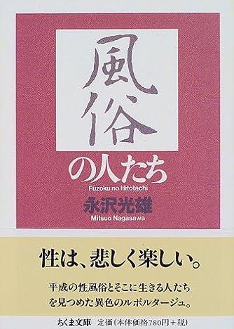 風俗の人たち (ちくま文庫)