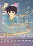 いらかの波 3 (集英社文庫―コミック版)
