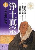 わが家の仏教 浄土真宗