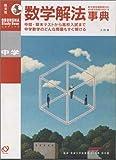 中学数学解法事典 (Obunsha study bear encyclopedia)