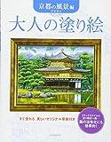 大人の塗り絵 京都の風景編