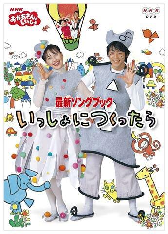 NHKおかあさんといっしょ 最新ソングブック いっしょにつくったら [DVD]