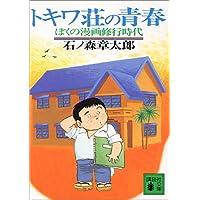 トキワ荘の青春―ぼくの漫画修行時代 (講談社文庫)