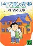 トキワ荘の青春—ぼくの漫画修行時代 (講談社文庫)