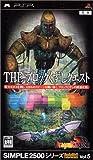 SIMPLE2500シリーズ ポータブル Vol.5 THE ブロックくずしクエスト~Dragon Kingdam~ - PSP