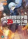 対魔導学園35試験小隊 9.異端同盟 (富士見ファンタジア文庫)