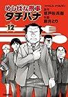 めしばな刑事タチバナ 第12巻