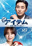 [DVD]アイテム~運命に導かれし2人 DVD-SET1