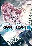 RIGHT∞LIGHT 2 (ガガガ文庫)