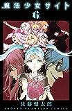 魔法少女サイト(6): 少年チャンピオン・コミックス