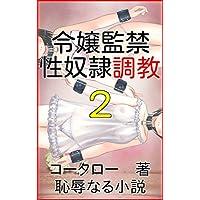 令嬢監禁 性奴隷調教2 (恥辱なる小説)