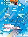 STAGEA ポピュラー (7~6級) Vol.87 アニメ映画 セレクション