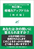 矢口新の相場力アップドリル 株式編 画像