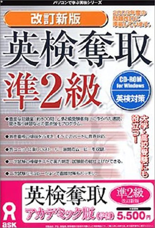 便利ベイビー解放英検奪取 準2級 改訂新版 アカデミック版