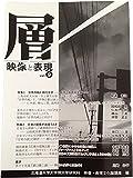 層 vol.9—映像と表現 特集:世界内戦と現代文学ー創作と批評の交錯