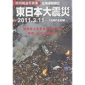 東日本大震災―特別報道写真集