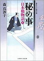 秘め事 日本橋物語4 (二見時代小説文庫)
