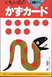 くもん式のかずカード