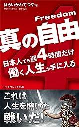 真の自由: 日本人でも週4時間だけ働く人生が手に入る (リッチブレイン出版)