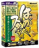 Microsoft はがきスタジオ Version 2005 CD-ROM 乗り換えアップグレード版