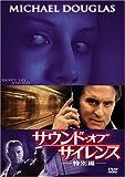 サウンド・オブ・サイレンス〈特別編〉 [DVD] 画像