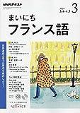 NHKラジオまいにちフランス語 2019年 03 月号 [雑誌]