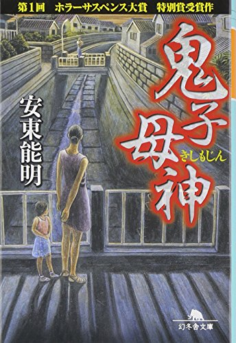 鬼子母神 (幻冬舎文庫)