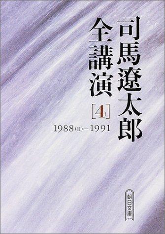 司馬遼太郎全講演[4] 1988(2)-1991 (朝日文庫)の詳細を見る