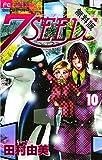 7SEEDS(10)【期間限定 無料お試し版】 (フラワーコミックスα)