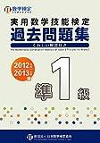 実用数学技能検定過去問題集準1級〈2012年度・2013年度版〉