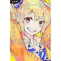 新装版 ヤンキー君とメガネちゃん(4) (講談社コミックス)