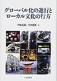 グローバル化の進行とローカル文化の行方 (広島修道大学学術選書 70)